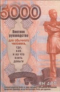 Внятное руководство для обычного человека, где, как и на что взять деньги | Арт Ян Александрович  #1