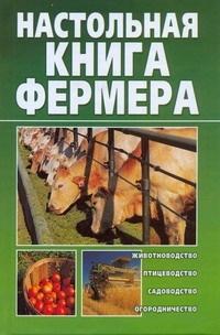 (2011)Настольная книга фермера | Снегов Александр #1