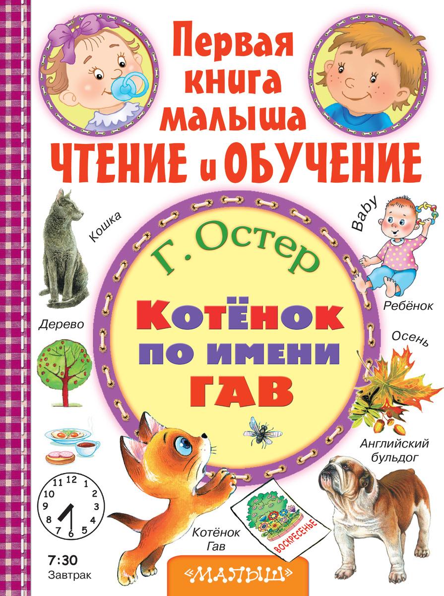 Котёнок по имени Гав | Остер Григорий Бенционович #1