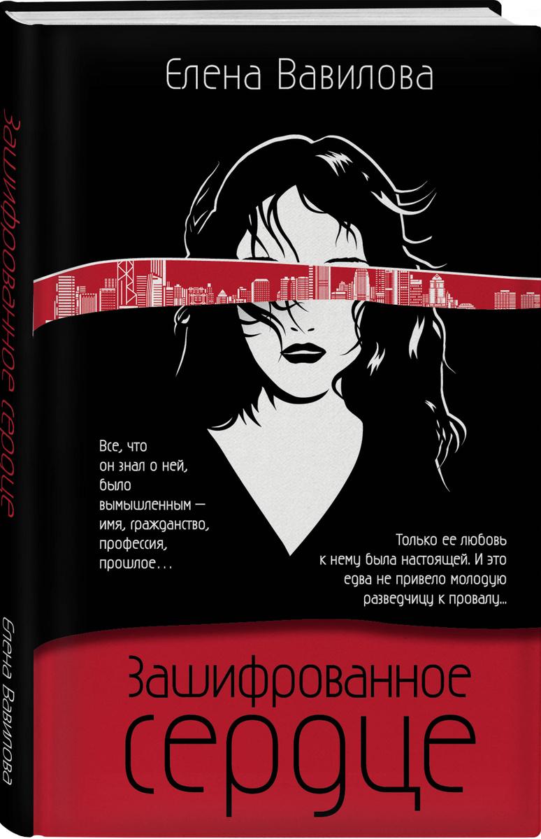 Зашифрованное сердце | Вавилова Елена Станиславовна #1