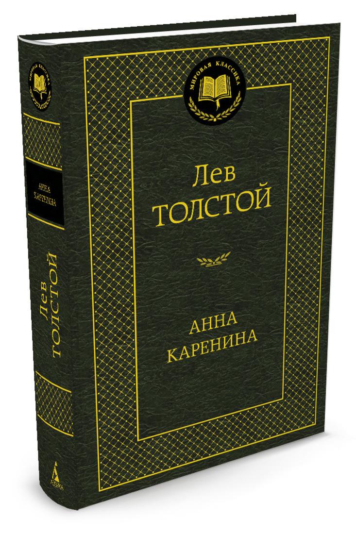 Анна Каренина | Толстой Лев #1