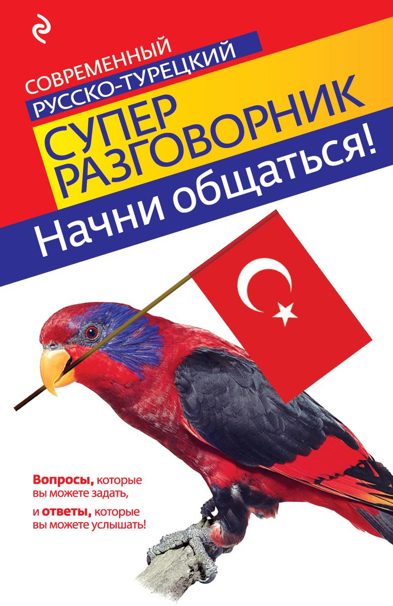 Начни общаться! Современный русско-турецкий суперразговорник | Нет автора  #1