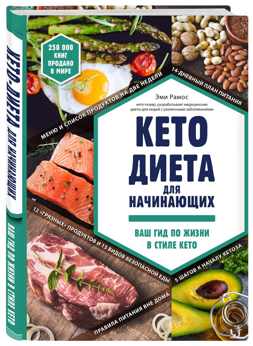 Кето-диета для начинающих. Ваш гид по жизни в стиле Кето. | Рамос Эми  #1