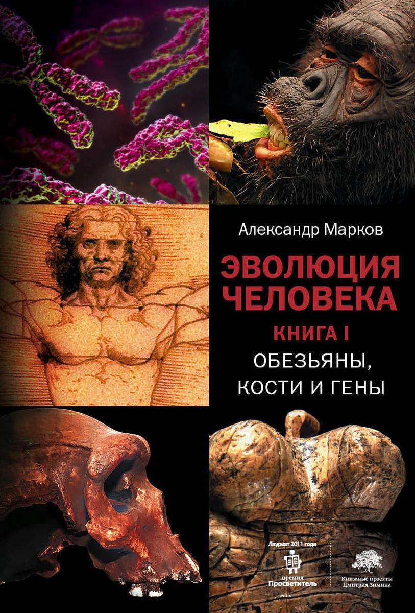 Эволюция человека. В 2 кн. Кн. 1. Обезьяны, кости и гены   Марков Александр Владимирович  #1