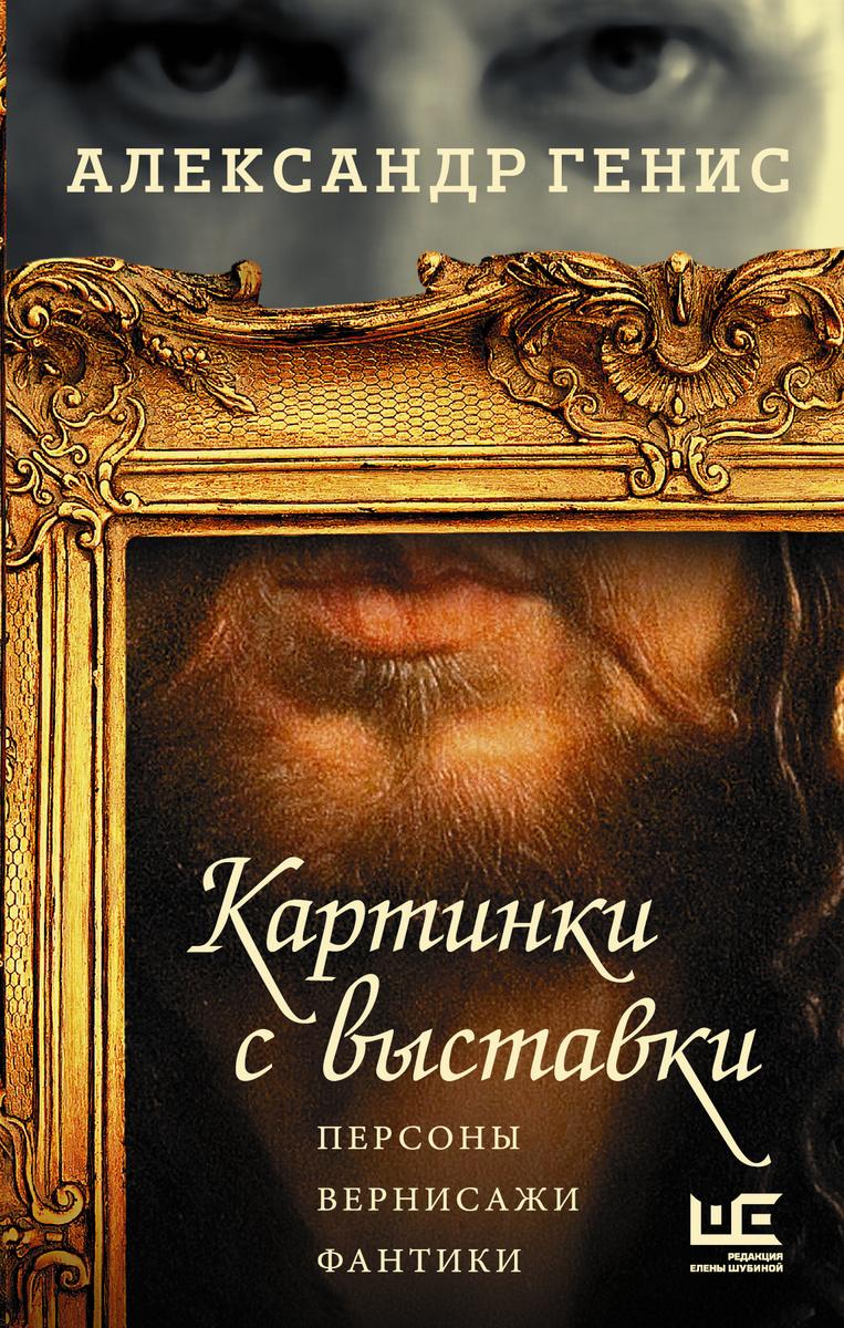 Картинки с выставки | Генис Александр Александрович #1