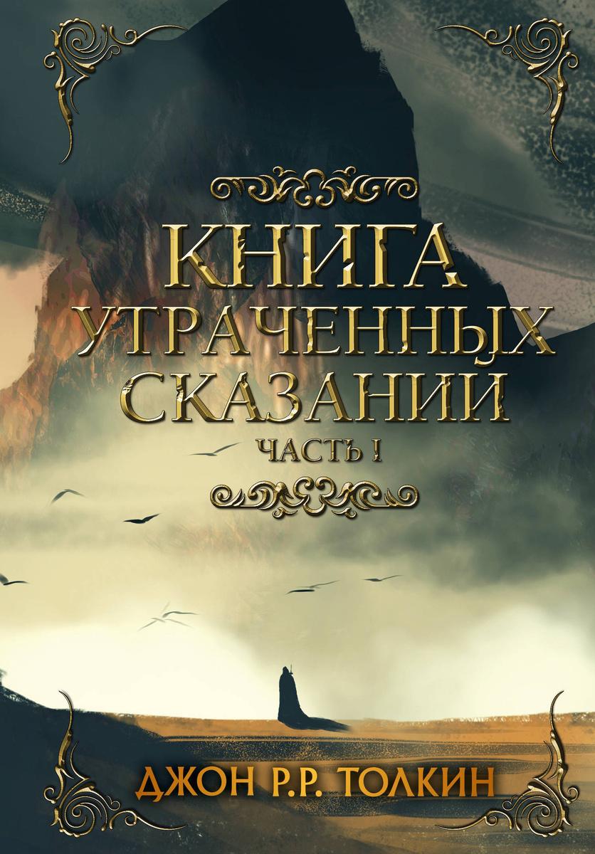 Книга утраченных сказаний. Часть 1 | Толкин Джон Рональд Руэл  #1