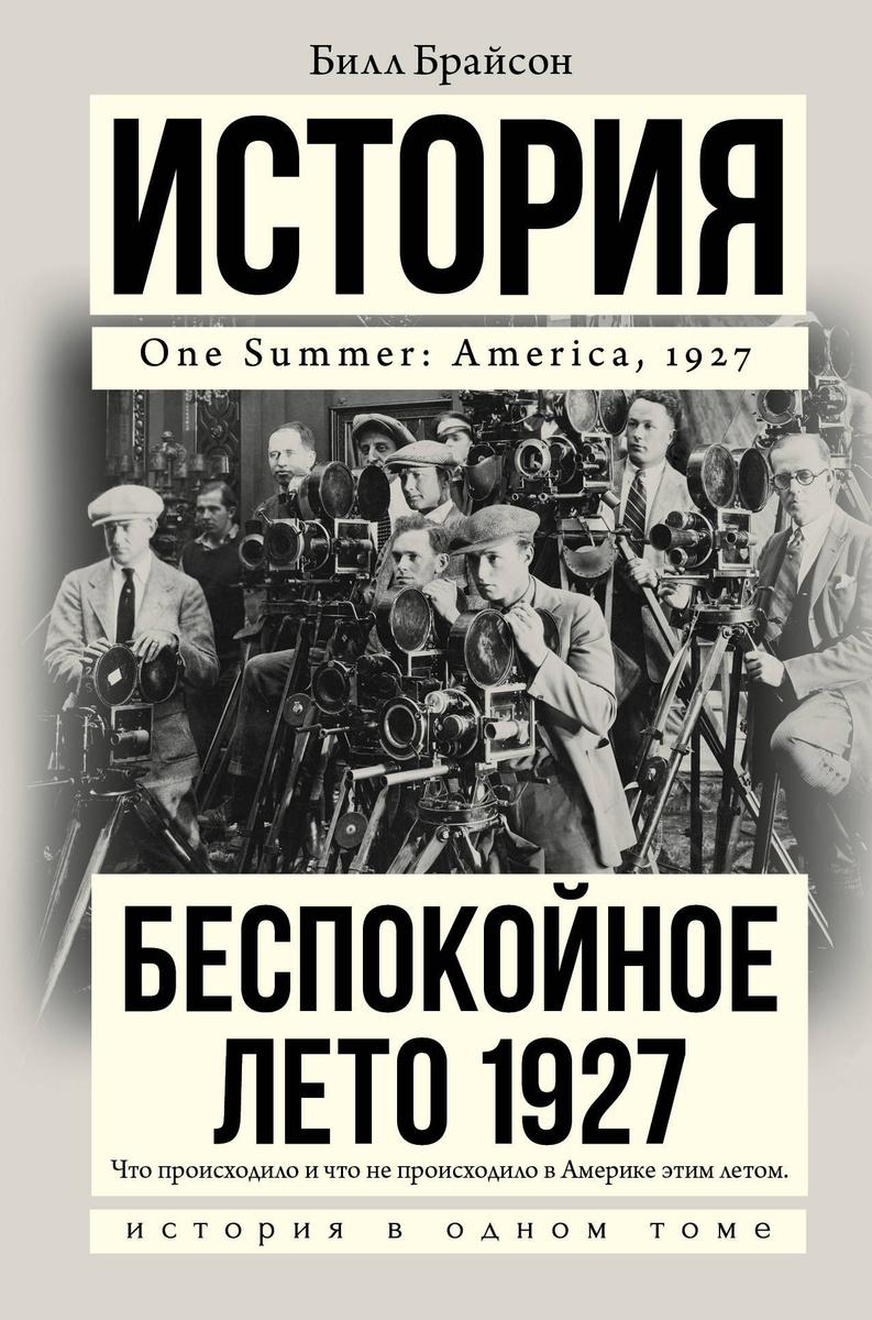 Беспокойное лето 1927 | Брайсон Билл #1