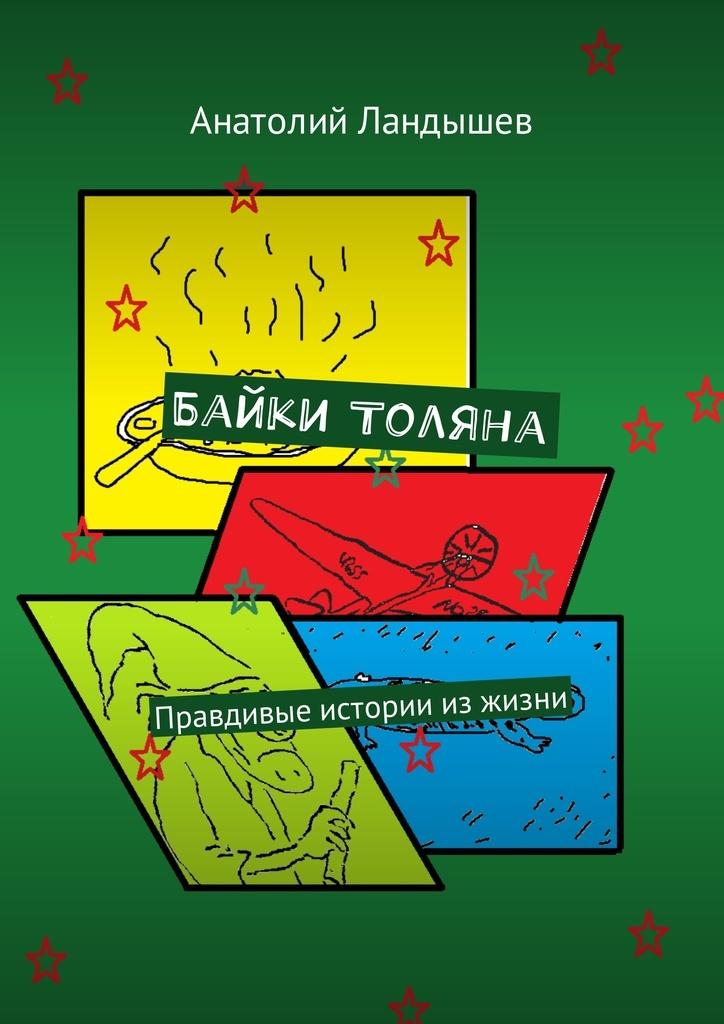 Байки Толяна #1