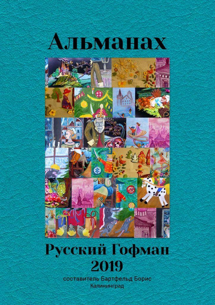 Альманах Русский Гофман - 2019 #1