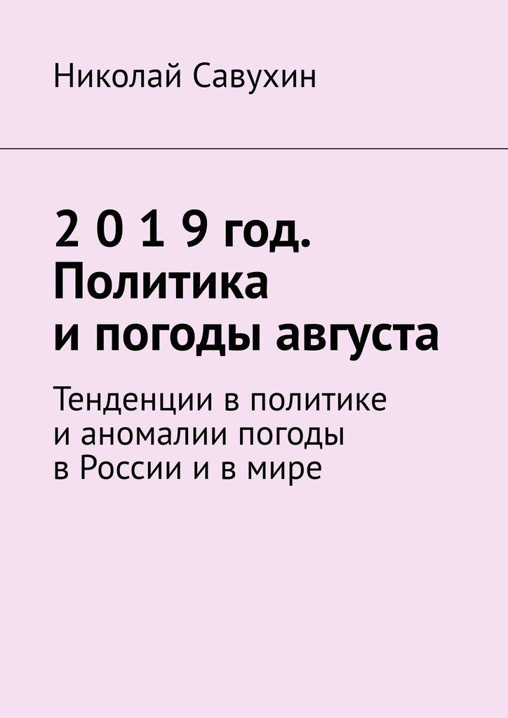 2 0 1 9 год. Политика и погоды августа #1