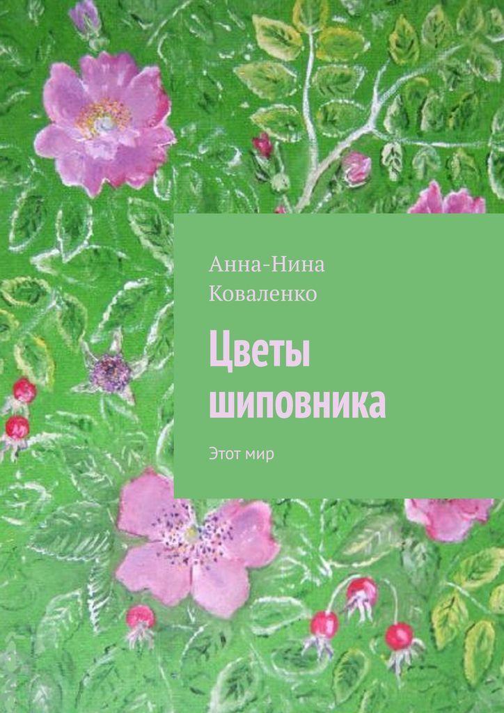 Цветы шиповника #1