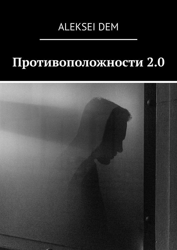 Противоположности 2.0 #1