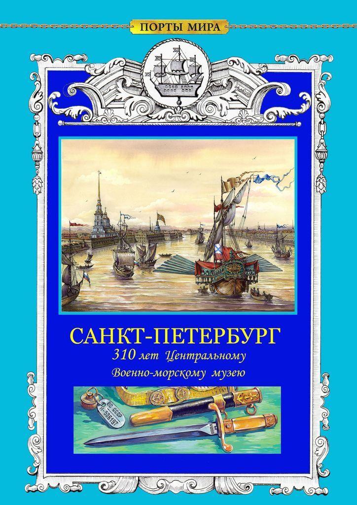 САНКТ-ПЕТЕРБУРГ. 310 лет Центральному военно-морскому музею  #1