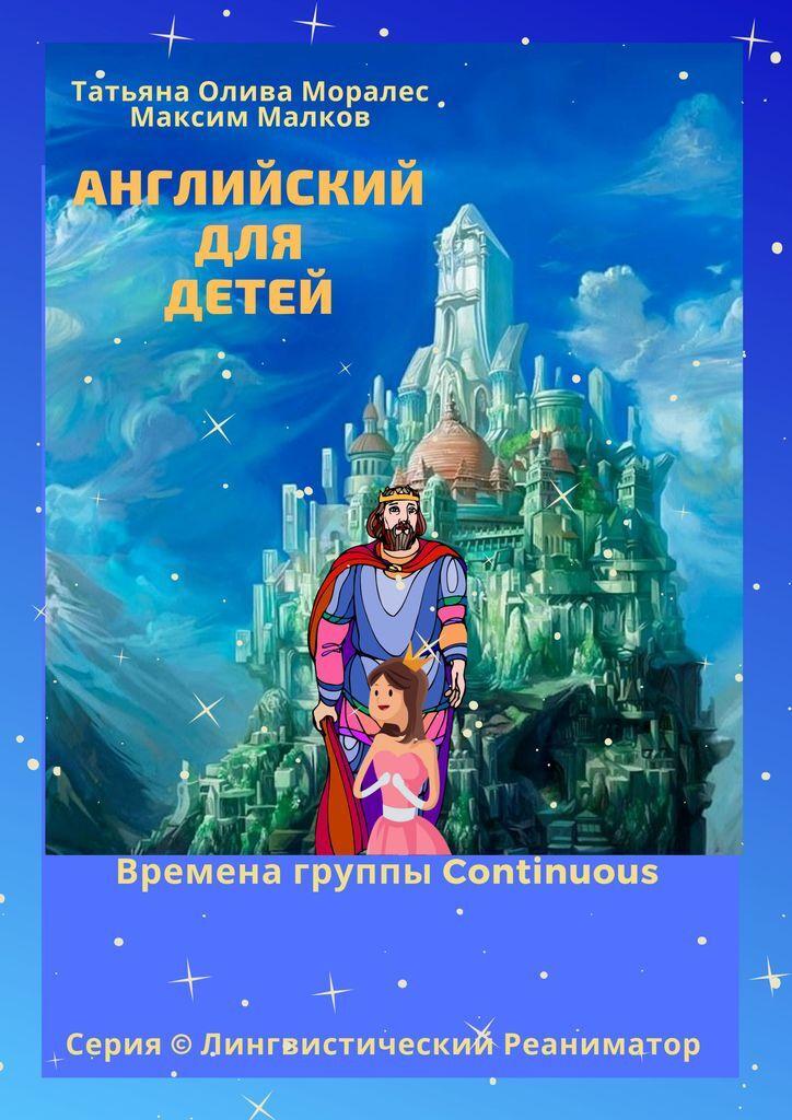 Английский для детей. Времена группы Continuous #1