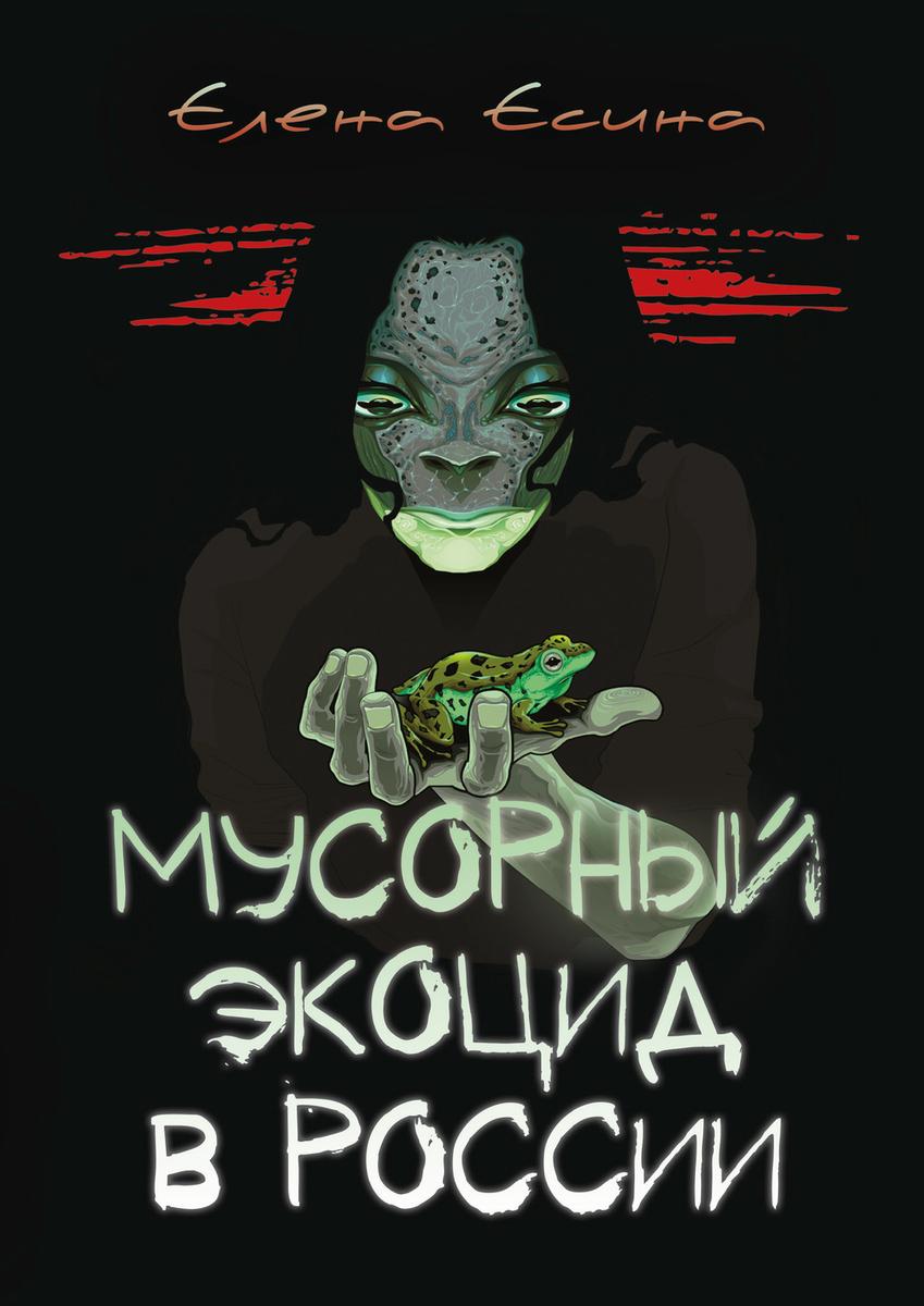 Мусорный экоцид в России #1