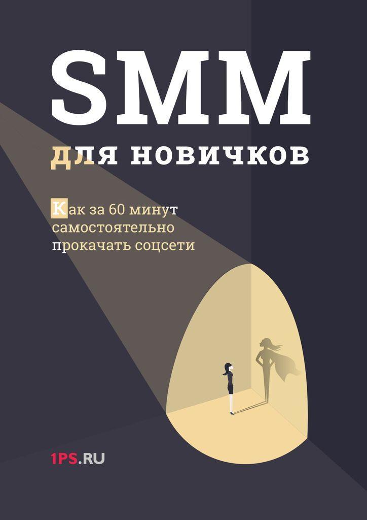 SMM для новичков #1