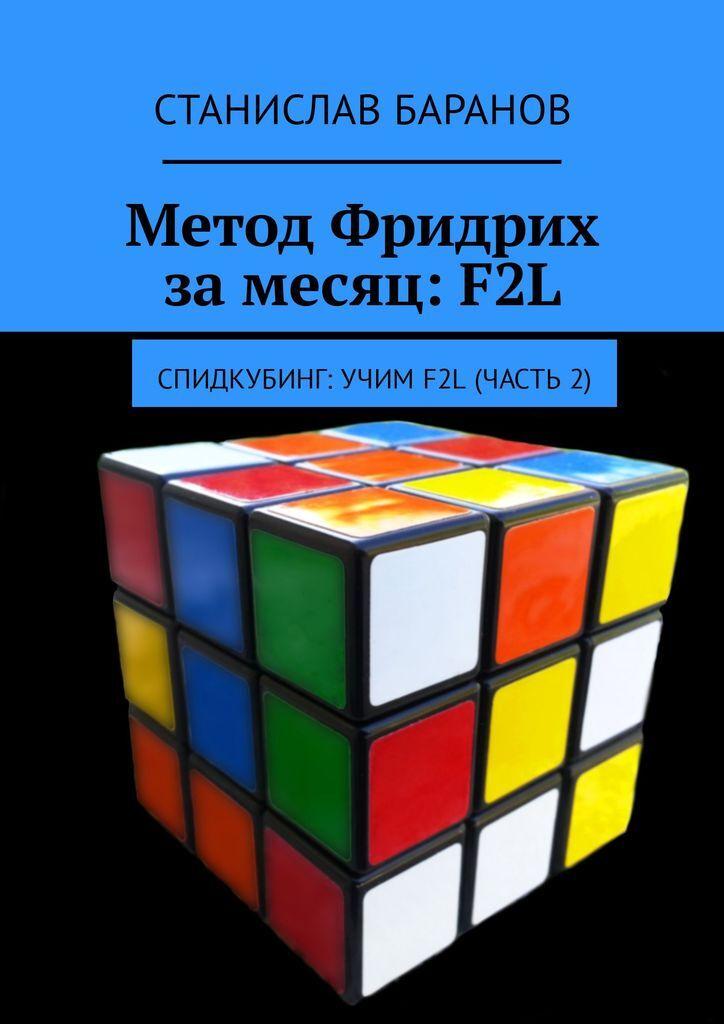 Метод Фридрих за месяц: F2L #1