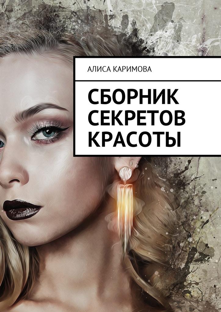 Сборник секретов красоты #1