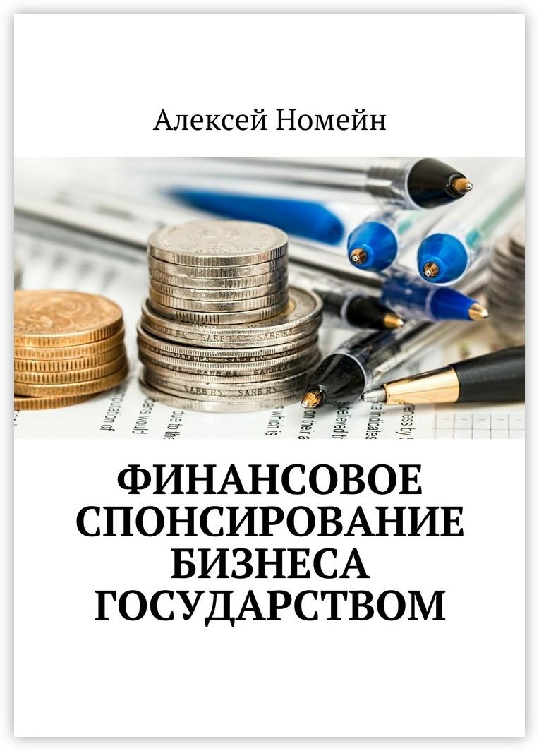 Финансовое спонсирование бизнеса государством #1