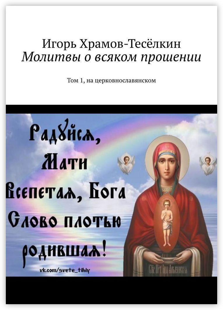 Молитвы о всяком прошении #1
