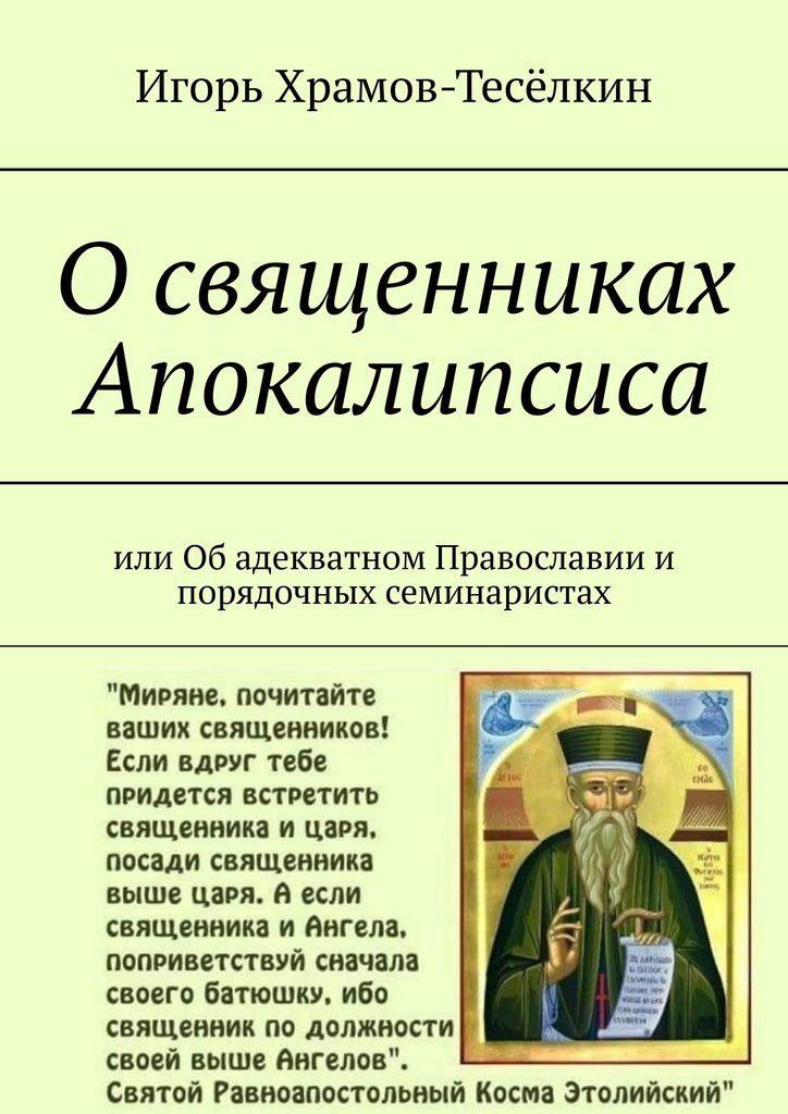 О священниках Апокалипсиса #1