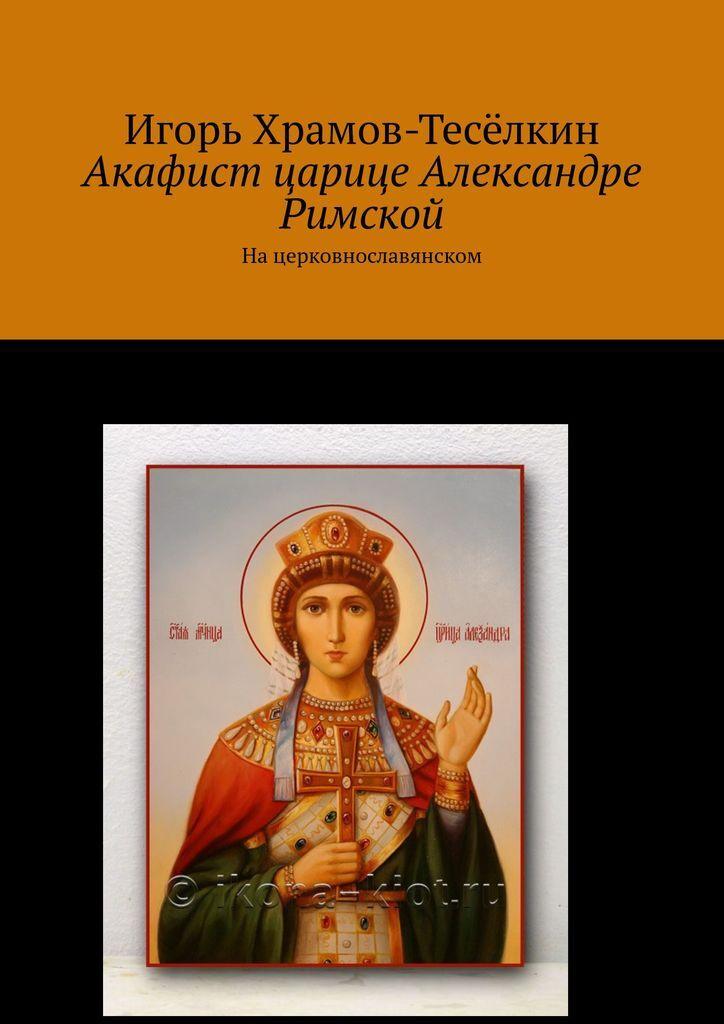Акафист царице Александре Римской #1