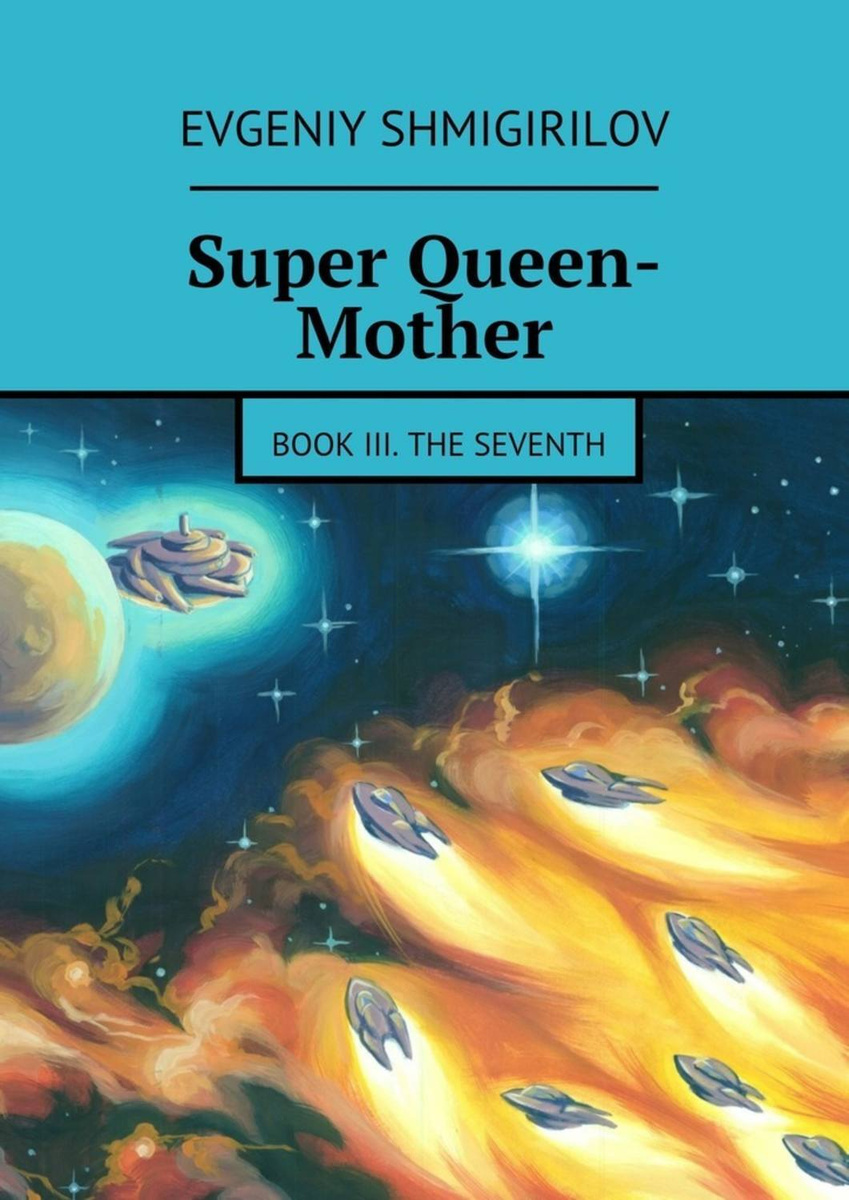 Super Queen-Mother. Book III. The Seventh | Shmigirilov Evgeniy #1
