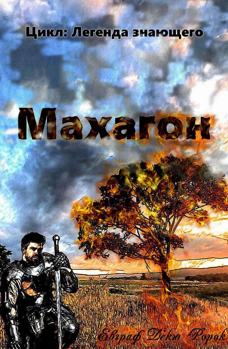 Махагон | Декю Ророк Евграф #1
