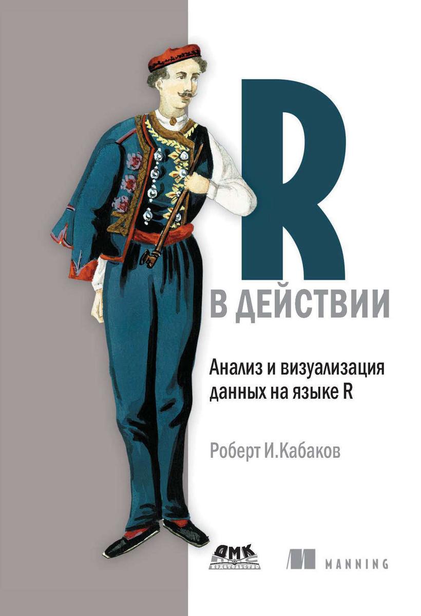 R в действии. Анализ и визуализация данных на языке R | Кабаков Роберт И.  #1