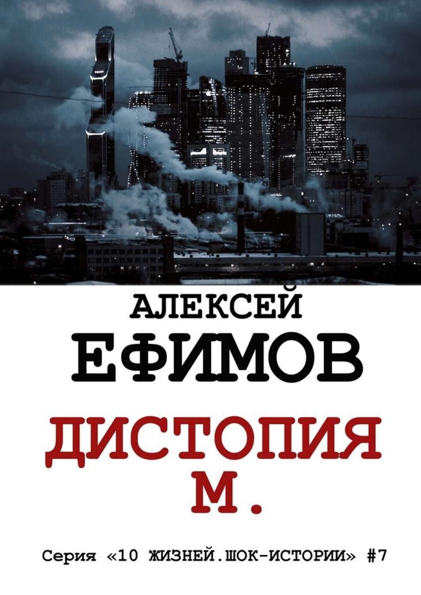 Дистопия М. | Ефимов Алексей #1
