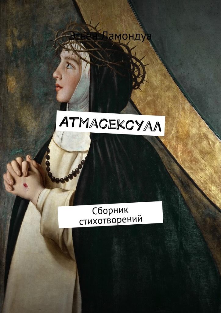 Атмасексуал #1