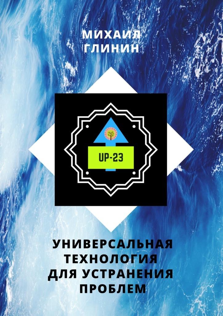 UP-23. Универсальная технология для устранения проблем #1