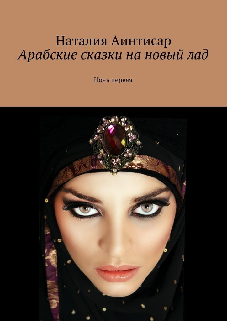 Арабские сказки на новый лад #1