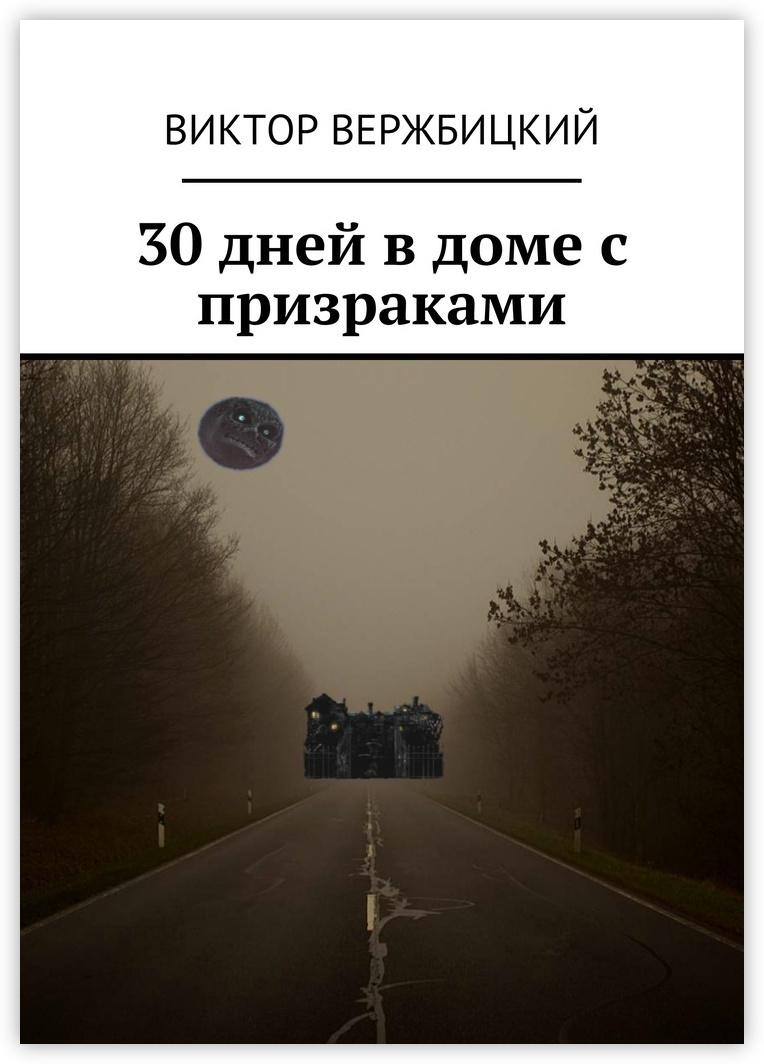 30 дней в доме с призраками #1