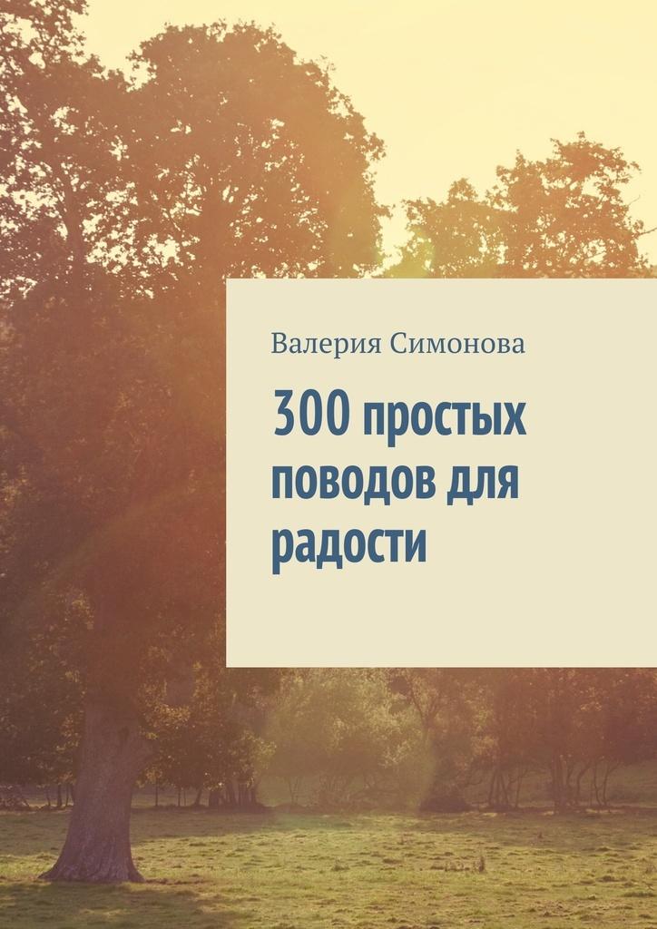 300 простых поводов для радости #1