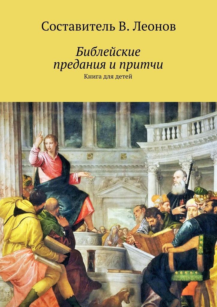 Библейские предания и притчи #1