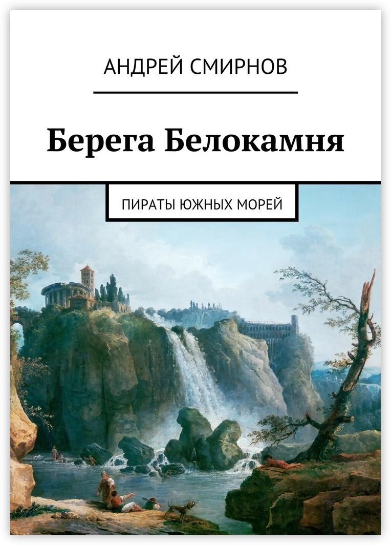 Берега Белокамня #1