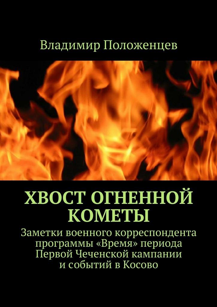 Хвост огненной кометы #1