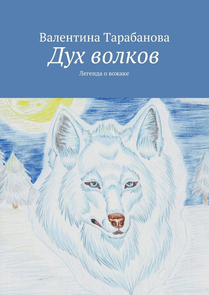 Дух волков #1