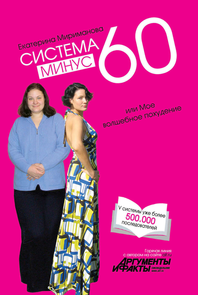 Система минус 60, или Мое волшебное похудение | Мириманова Екатерина Валерьевна  #1