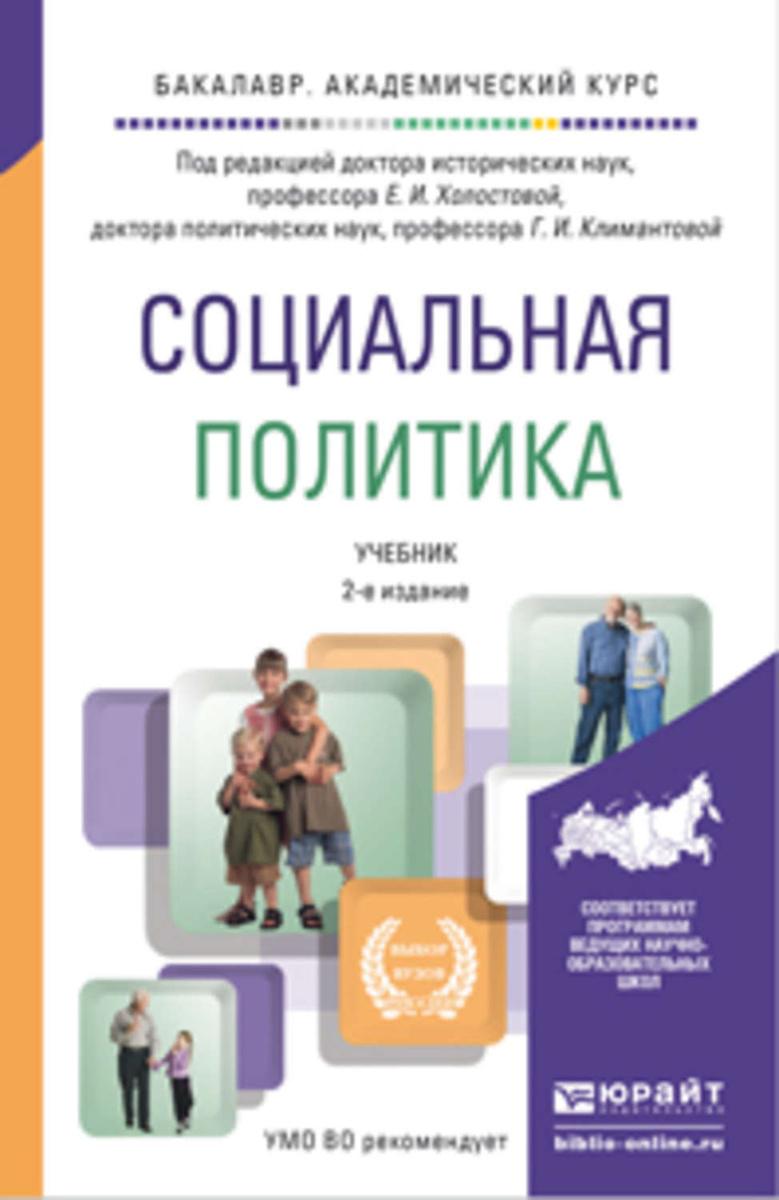 Социальная политика 2-е изд., пер. и доп. Учебник для академического бакалавриата   Роик Валентин Дементьевич, #1