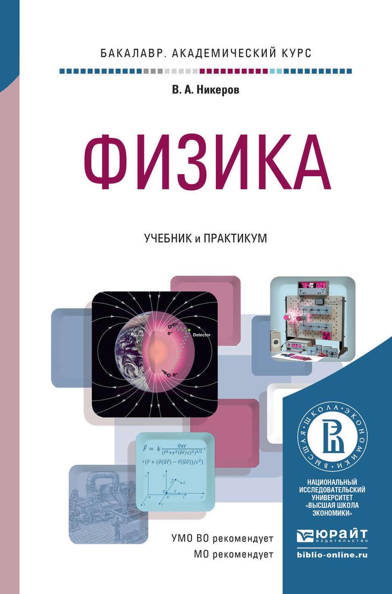 Физика. Учебник и практикум для академического бакалавриата | Никеров Виктор Алексеевич  #1