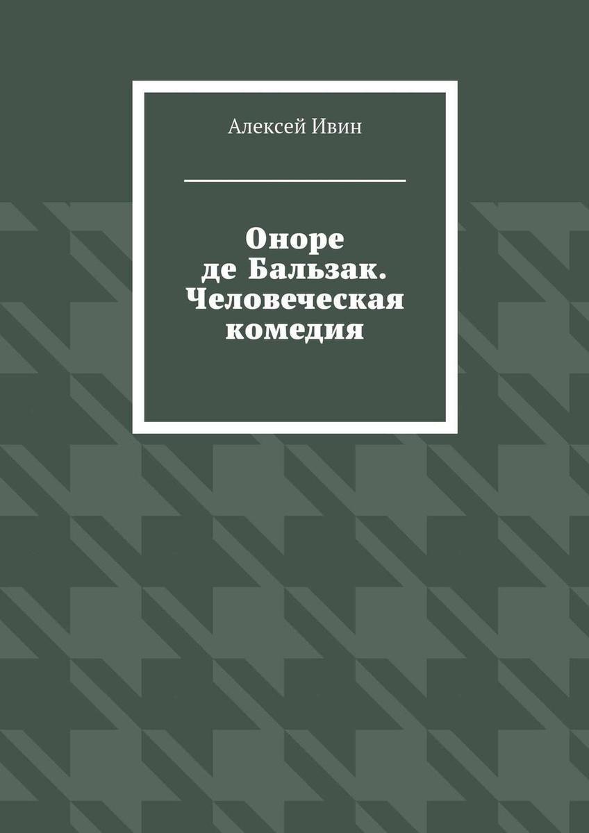Оноре де Бальзак. Человеческая комедия | Ивин Алексей #1
