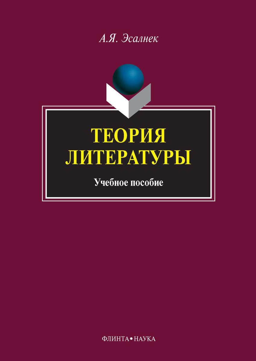 Теория литературы: учебное пособие | Эсалнек Асия Яновна  #1
