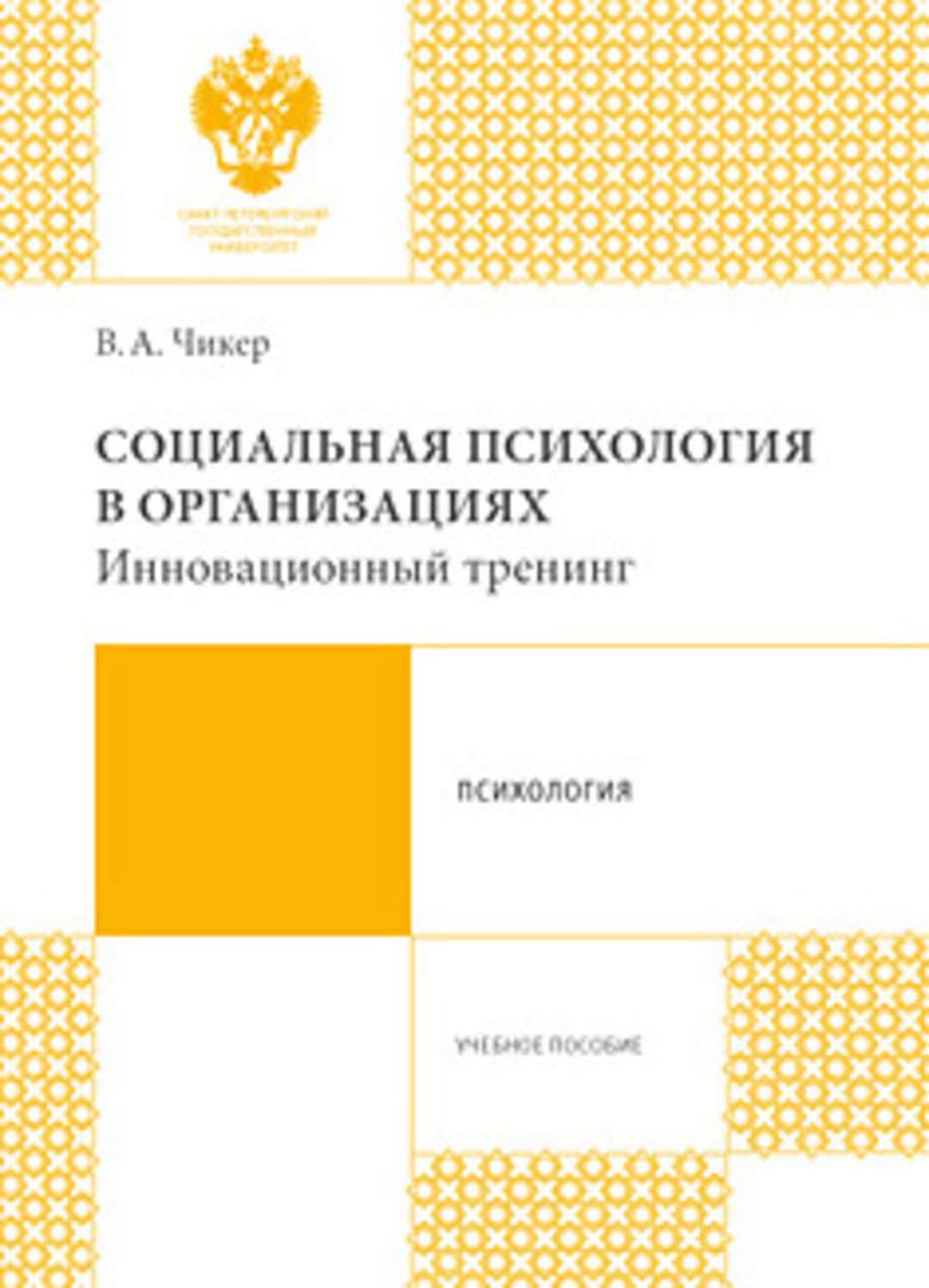 Социальная психология в организациях. Инновационный тренинг   Чикер Вера Александровна  #1