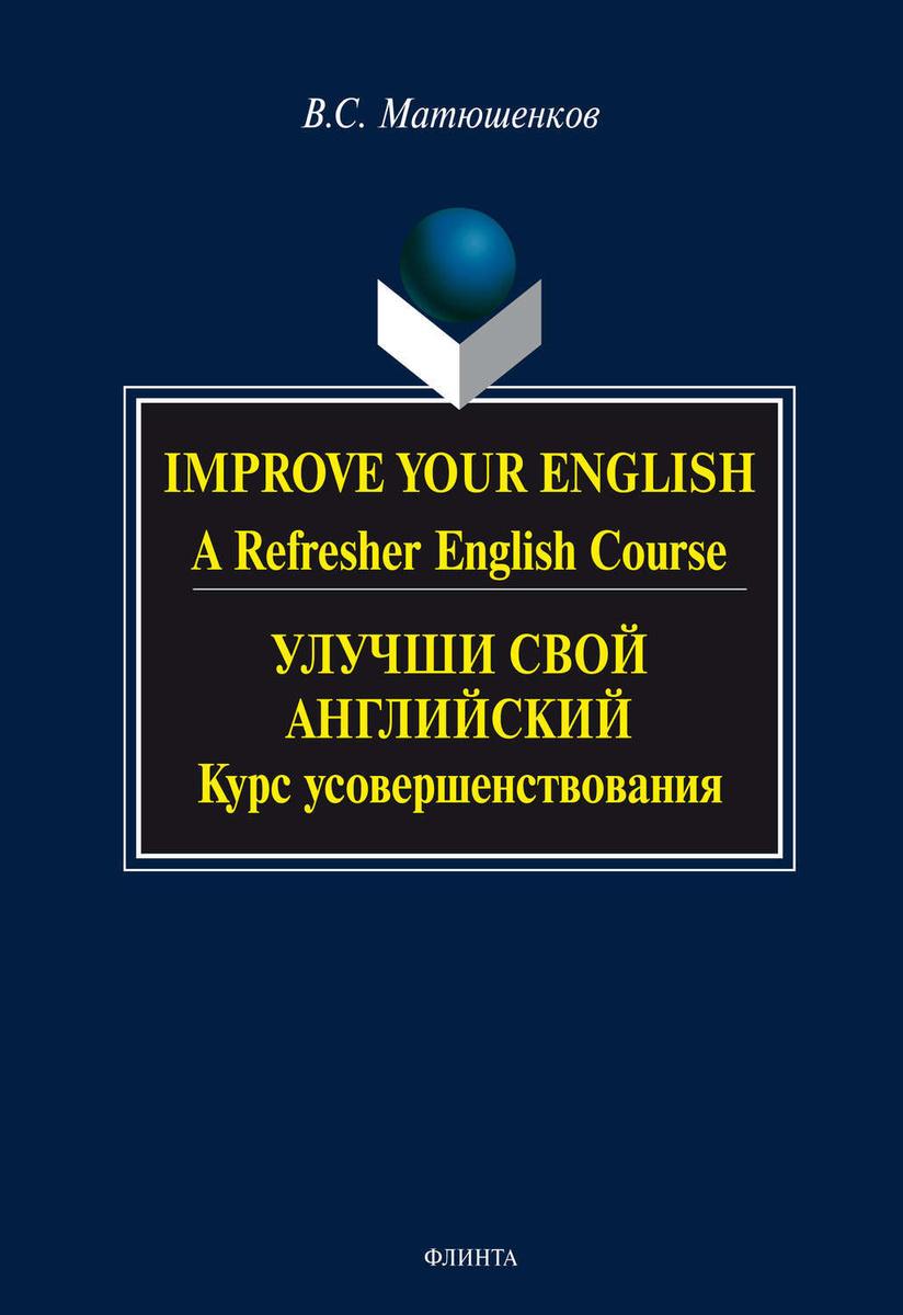 Improve your English. A Refresher English Course / Улучши свой английский. Курс усовершенствования | #1