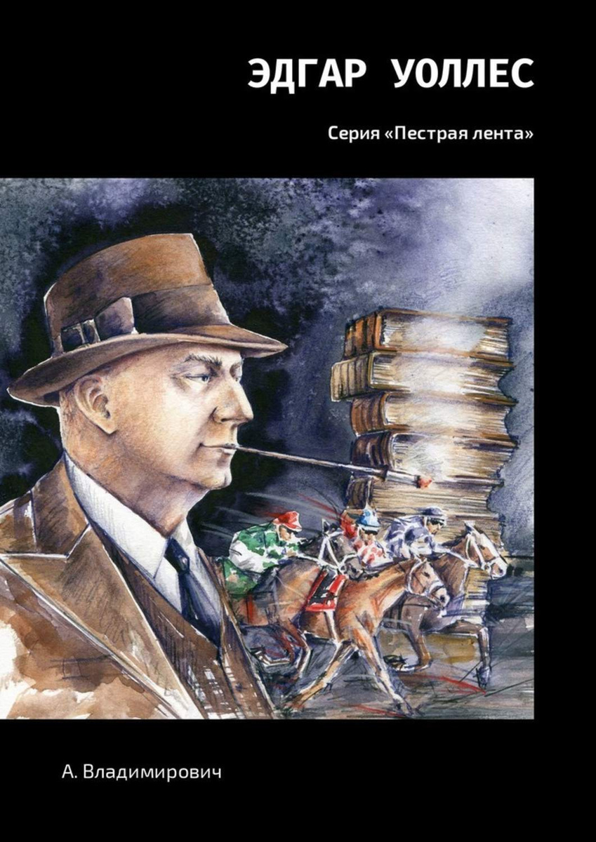 Эдгар Уоллес. Серия «Пестрая лента» | Владимирович А. #1