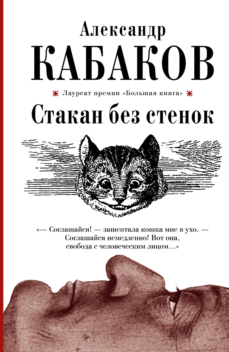 Стакан без стенок | Кабаков Александр Абрамович #1