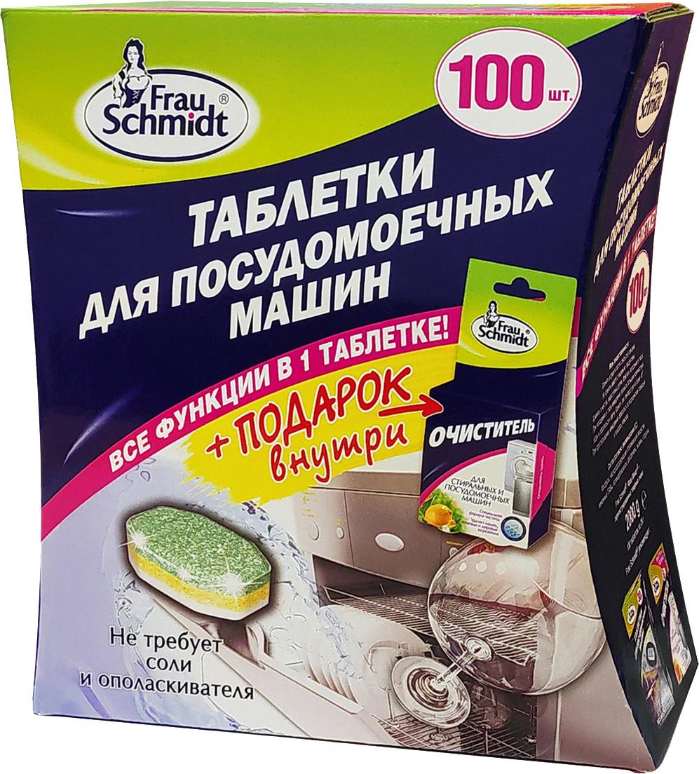 """Frau Schmidt Таблетки для мытья посуды в посудомоечной машине """"Все в 1"""" 100 таб.  #1"""