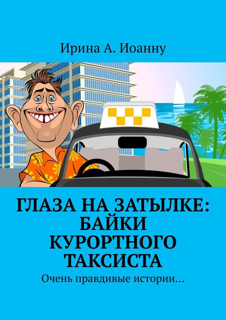 Глаза на затылке: байки курортного таксиста #1